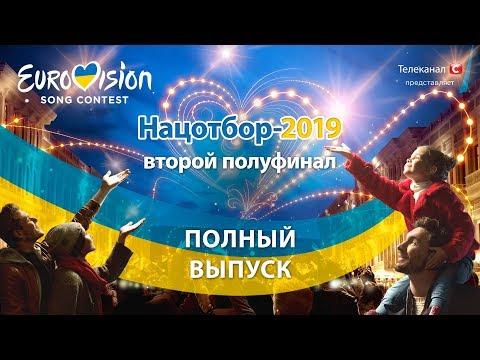 Евровидение 2019. Национальный отбор. Второй полуфинал от 16.02.2019. Полный выпуск