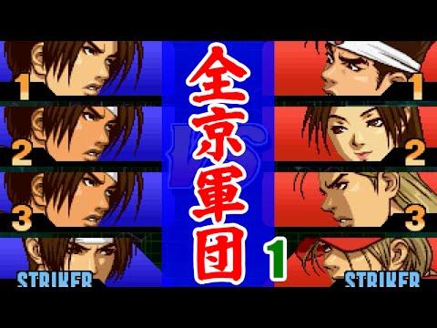 [1/3] 草薙京軍団(京,京-1,京-2,ストライカー京) - THE KING OF FIGHTERS '99 EVOLUTION