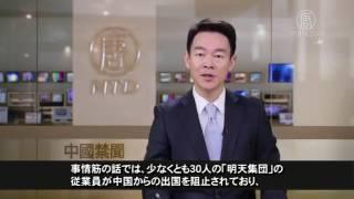 新唐人=米NYに本部を置く中国語衛星TV】http://jp.ntdtv.com/ 中国の大...