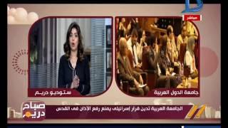 صباح دريم | الجامعة العربية عن قرار اسرائيل بمنع الآذان في القدس: قرارات غير مبررة واستفزاز للمسلمين