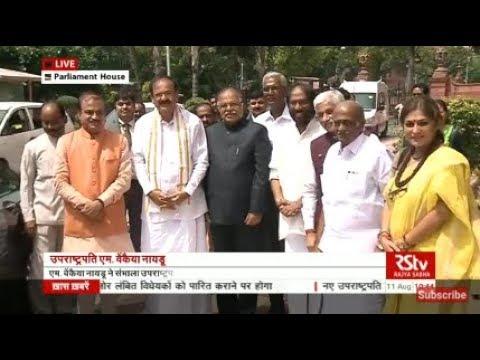 Vice president of India Movement Venkaiah Naidu arrives in Parliament