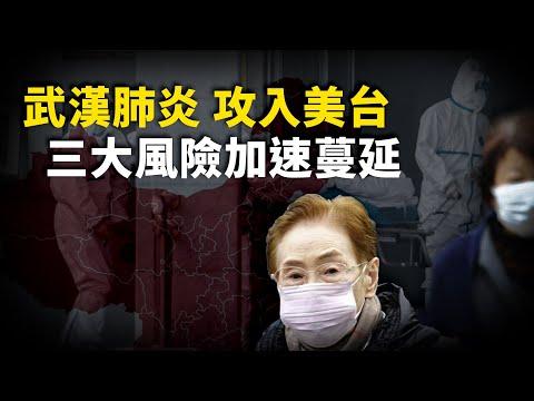 【解讀】武漢肺炎攻入美國、台灣 三大風險恐加速疫情蔓延 世界的十字路口 唐浩
