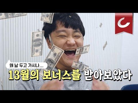 [두잇터]13월의 보너스를 받아보았다(feat.사회초년생)
