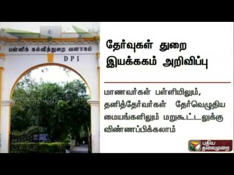 Supplementary exam for SSLC students on June end