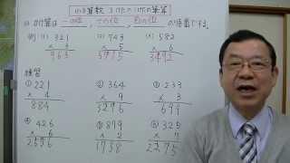 3けた×1けたの筆算について説明しました。 学年別の学習は、朋徳学院...