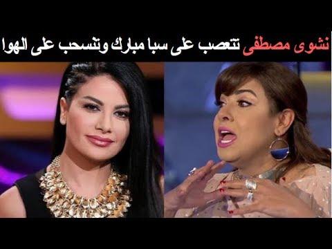 نشوى مصطفى تتعصب على الفنانة الأردنية صبا مبارك وتنسحب على الهوا 'سكوت هنسمع'