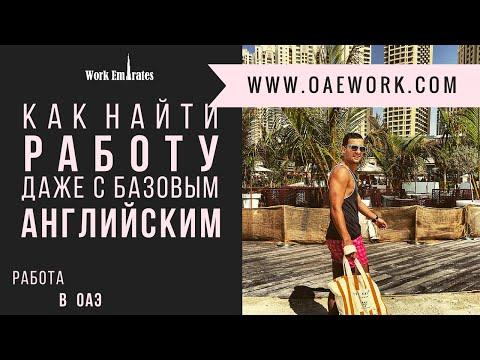 Саркиз о работе в Дубай, как начал карьеру. отзыв Work Emirates
