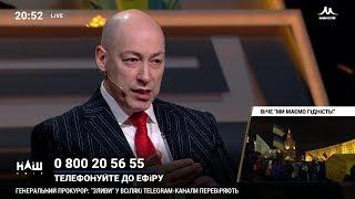 Гордон о первых шести месяцах президентства Зеленского