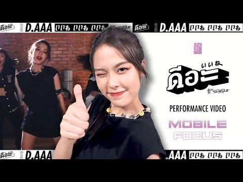 【Mobile Focus】ดีอะ (D-AAA) / BNK48 Performance Video มีคลิปเบื้องหลังจากไลฟ์
