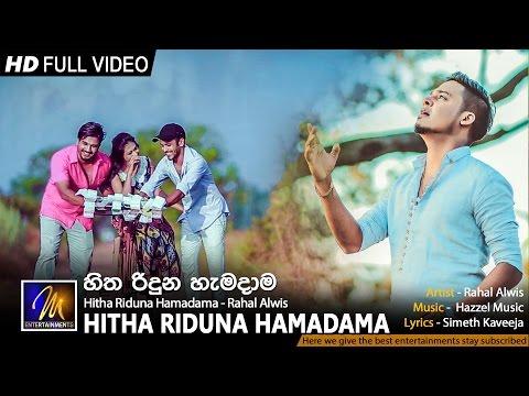 Rahal Alwis - Hitha Riduna Hamadama   Official Music Video   MEntertainments