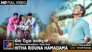 Rahal Alwis - Hitha Riduna Hamadama | Official Music Video | MEntertainments