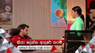 ස්නේහගේ සැප පුටුවේ නිදාගත්ත නිර්වාන් 🤭 | Kiya Denna Adare Tharam | Sirasa TV Thumbnail