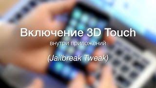 3D Touch внутри приложений на «старых» iPhone