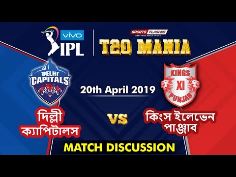 দিল্লী বনাম পঞ্জাব T20 Match | IPL 2019