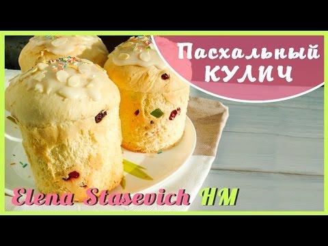Пасхальный кулич более 109 рецептов с фото на Овкусеру