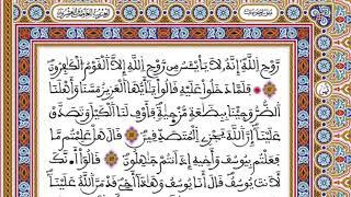 الحزب 25 رواية ورش المصحف المحمدي القارئ العيون الكوشي