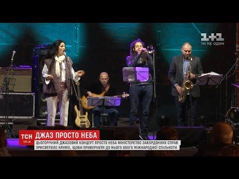 """""""Музика вільних людей"""": найвідоміші українські джазмени зіграли для кримчан"""