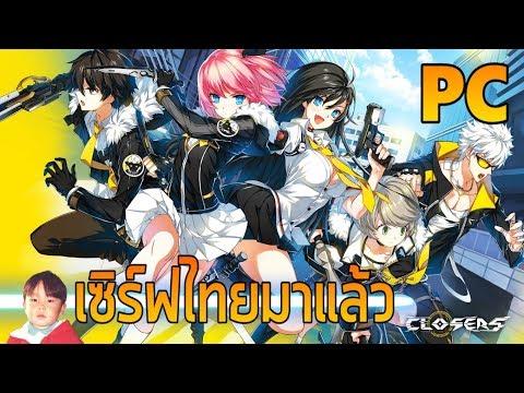 Closer (PC) เกมแอคชันสไตล์อนิเมะเซิร์ฟไทยมาแล้ว !!