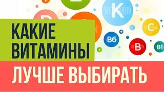 Какие витамины я пью. Какие витамины лучше выбирать! | Евгений Гришечкин