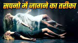 How To Lucid Dream & Expand Your Mind(hindi) - VERY POWERFUL TOOL!