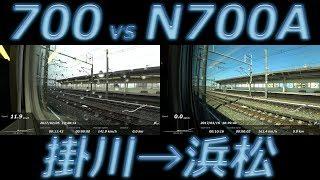 【2画面】 700系/N700A加速比較 (2) 東海道新幹線 掛川→浜松