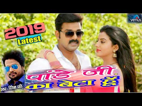 2019 Latest Pandey Ji Ka Beta Hu-- Pawan Singh - Akshara