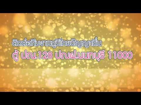 รายการวิทยุ ภูมิไทยปัญญาถิ่น 14-05-58