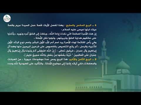 الحلقة الثالثة من برنامج : القرآن حياة