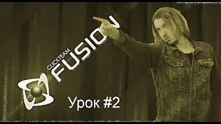 Создание игры от А до Я. Урок 2. Главный герой в Clickteam Fusion