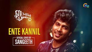 Ente Kannil Cover Ft Sangeeth | Bangalore Days | William Isaac, Sudheesh Subrahmaniam | Gopi Sundar
