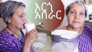 Ethiopian Food - How to Make Ergo - በሁለት አይነት መንገድ የእርጎ አሰራር