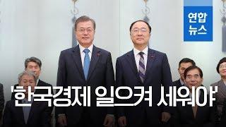 문 대통령, 홍남기 경제부총리 겸 기획재정부 장관 임명장 수여 / 연합뉴스 (Yonhapnews)