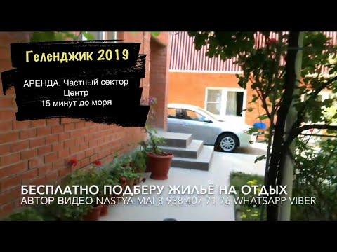 Частный сектор Горького 46 аренда Геленджик 2019