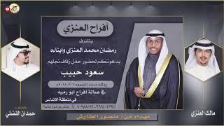 Gambar cover افراح العنزي | كلمات حمدان الفضلي | اداء مالك العنزي