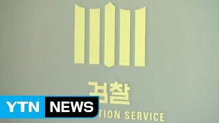 검찰, '물갈이 인사' 앞두고 수사 속도 / YTN