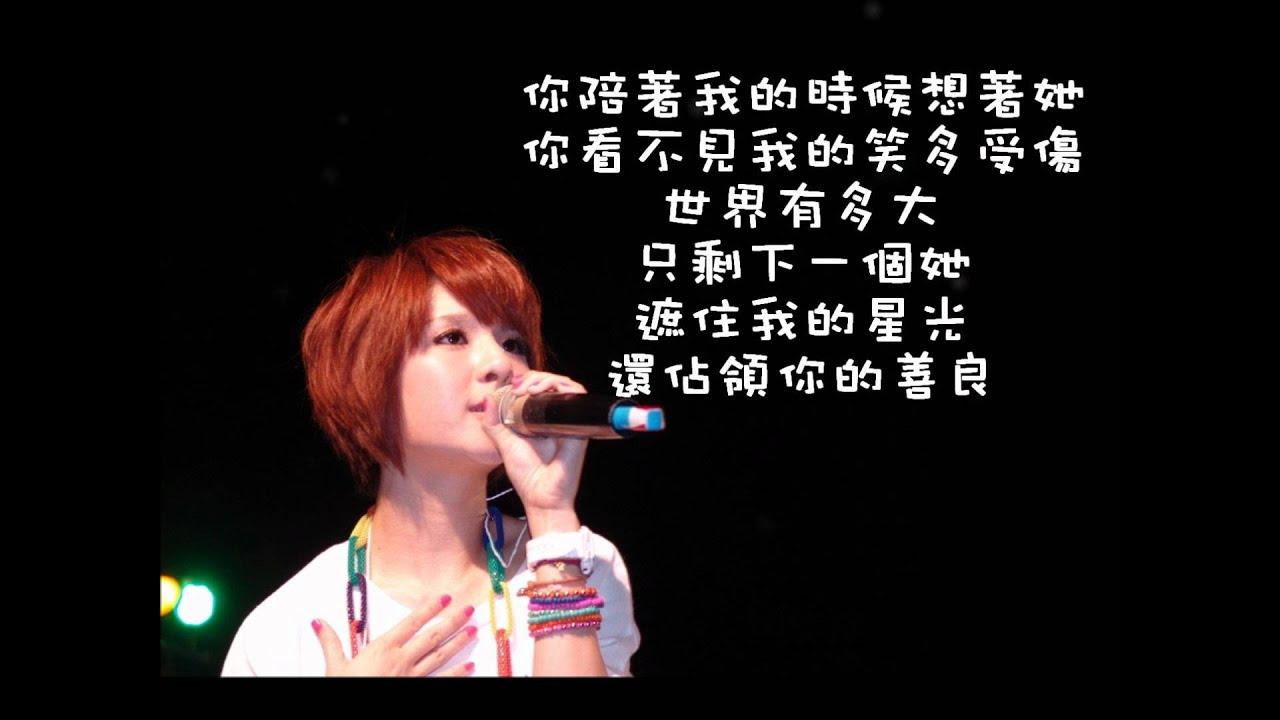 Claire Kuo 郭靜 - 陪著我的時候想著他 (Lyrics歌詞字幕)