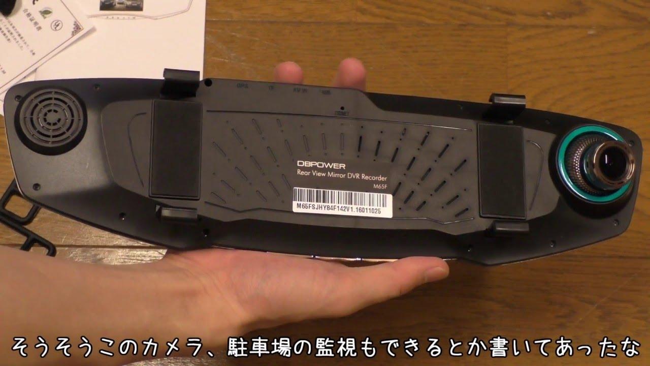 ドライブ ミラー おすすめ 型 レコーダー