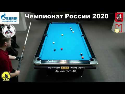 Финал (Пул-10) Горст.Ф (Gorst.F) vs Луцкер.С (Lutsker.S) Чемпионат России 2020