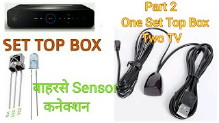 Connect Set Top Box with External IR Infrared Extender Repeater Remote.One Set Top Box Two TV Part 2