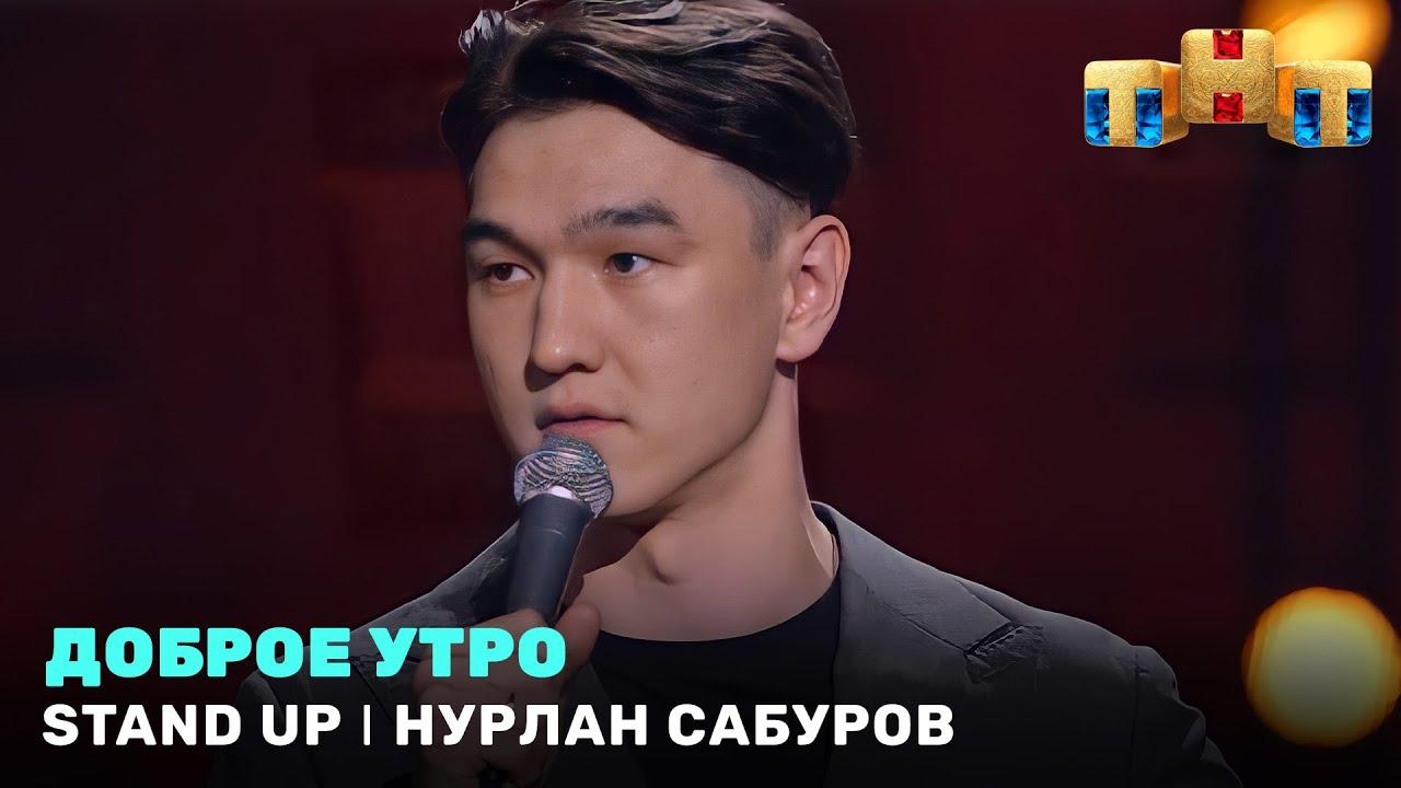 Stand Up Нурлан Сабуров  доброе утро