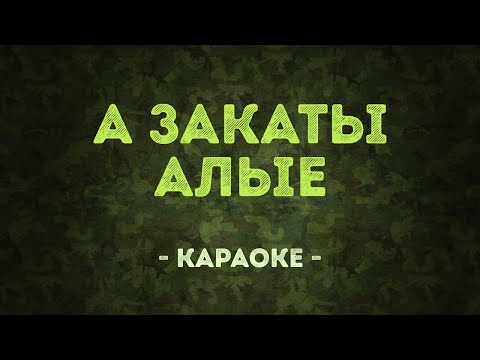 А закаты алые / Военные песни (Караоке)