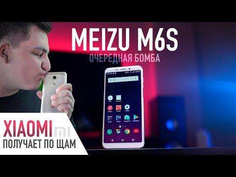 Meizu M6s распаковка и первое впечатление. Сравнение с Samsung, Oneplus и Apple.