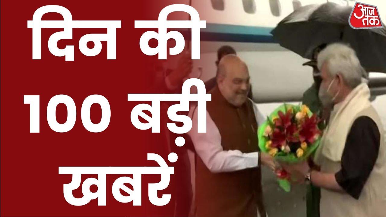 Download Shatak Aaj Tak: देश दुनिया की दिन की 100 बड़ी खबरें   Shatak 100   Latest News   Hindi News