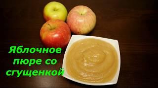видео Яблочное повидло со сгущенкой