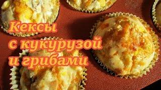Рецепт!! Кексы/маффины с кукурузой и грибами