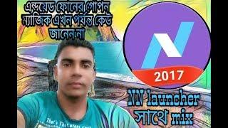 comment créer nn lanceur sur votre téléphone android bangla tutoriel