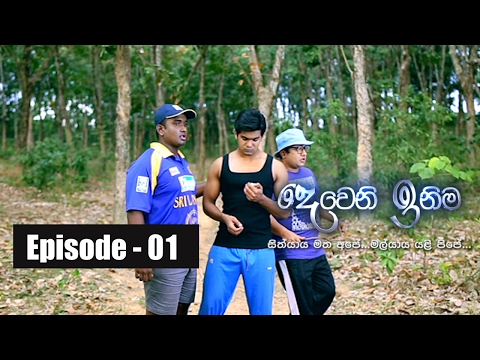 Deweni Inima | Episode 01 06th February 2017