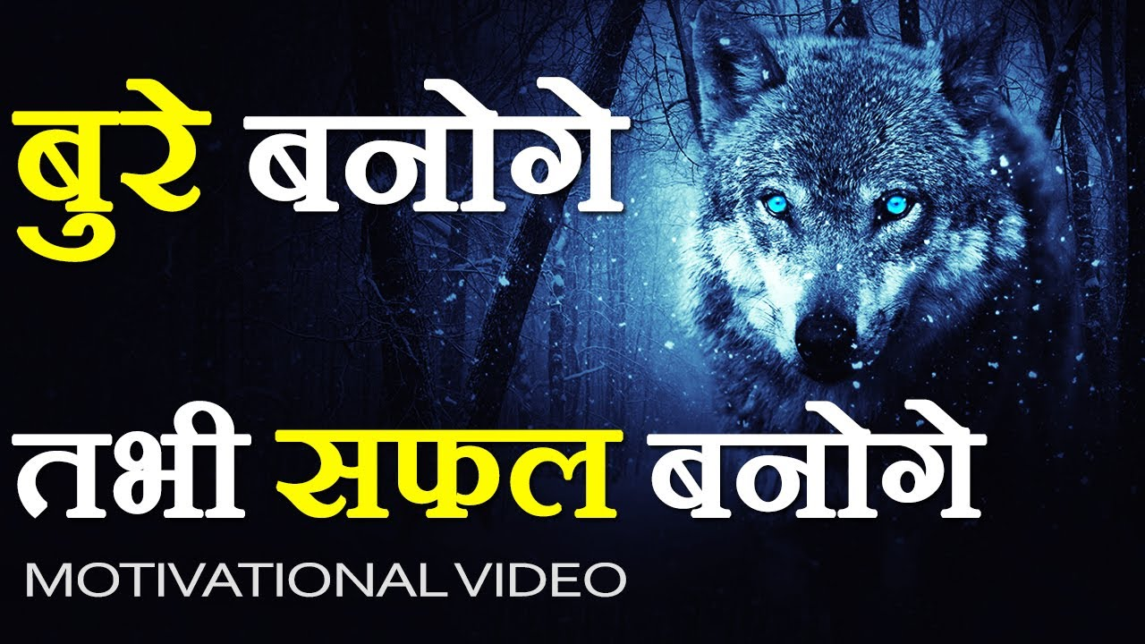 BURE BANO TABHI SAFAL BANOGE   Best Motivational Video in Hindi for Happiness and Successful Life