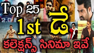 Tollywood Top 25 Movies In Last 5 Years | Top Telugu Movies First Day Collections | News Mantra
