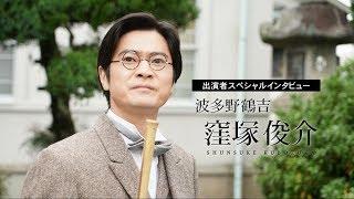 KTS鹿児島開局50周年記念ドラマ「前田正名―龍馬が託した男―」 波多野...